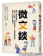 Wei Jiao Tan : Gao Bie [ Liao Tian Zhong Jie Zhe ] ! Zhi Yao3 Bu Zou , Yi Kai Kou Jiu Neng Zai5 Fen Zhong Nei Ying De Hao Gan , Mo Sheng Ren Ye Neng Ma Shang Bian Peng You !