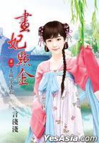 Hua Fei Dian Jin  Juan Yi  Tian Si Jin Shou Zhi