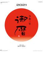 Oreki Aphorism 2021 Calendar (Japan Version)
