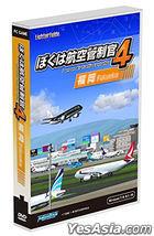 我是航空管制官 4 福冈 (DVD 版) (日本版)