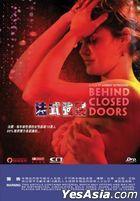 Behind Closed Doors (2014) (DVD) (Hong Kong Version)