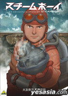 Steamboy Standard Edition (日本版)