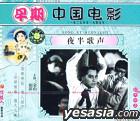 Song At Midnight (VCD) (China Version)