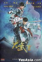 My Kingdom (2011) (DVD) (China Version)