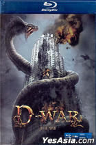 D-War (Blu-ray) (Korea Version)