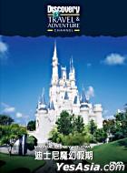 Magical Disney Holidays (Hong Kong Version)