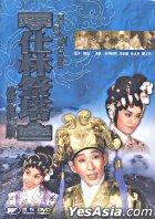 Till Death Do We Part (DVD) (Hong Kong Version)