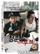 The Beat Goes On (DVD) (Korea Version)