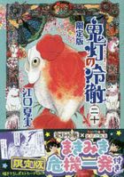 Houzuki no Reitetsu 20 (Limited Edition)