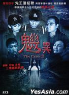 The Cases II (2016) (DVD) (Hong Kong Version)