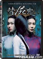 Muoi: The Legend of a Portrait (DVD) (Taiwan Version)