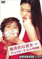 My Sassy Girl Director's Cut Special Edition (Japan Version)