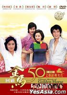 50 Literary Movie of Golden Horse Part 2 (DVD) (10-Disc Boxset) (Taiwan Version)