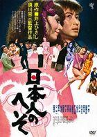 Nihonjin no Heso HD New Master Edition (DVD) (Japan Version)