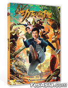 Kung Fu Yoga (2017) (DVD-5) (China Version)