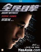 Silent Witness (2013) (Blu-ray) (Hong Kong Version)