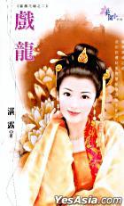 Hua Yuan Xi Lie 840 -  Xi Long