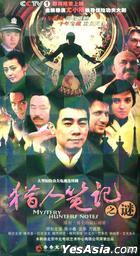 Mystery Hunters Notes (H-DVD) (End) (China Version)