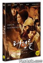 The Crossing 1 (DVD) (Korea Version)