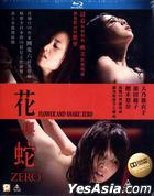 Flower And Snake: Zero (Blu-ray) (English Subtitled) (Hong Kong Version)