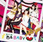 Suika BABY - Type A (SINGLE+DVD)(Japan Version)
