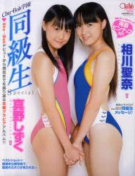 YESASIA: Chu-Boh 学園同級生 Special / 海王社ムック 142 写真集 ...