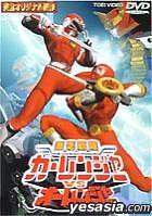Gekisousentai Carranger VS Ohranger (Japan Version)