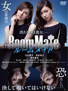 Roommate (DVD) (日本版)