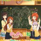 TV Anime Nonnon Biyori ED: Nonnon Biyori (Japan Version)