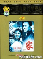 Home (DVD) (China Version)