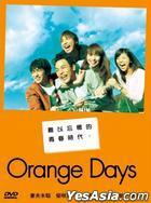 Orange Days (DVD) (End) (Taiwan Version)