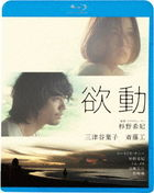 Yokudo  (Blu-ray) (Special Priced Edition)  (Japan Version)