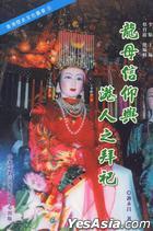 Long Mu Xin Yang Yu Gang Ren Zhi Bai Si