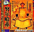Qing Tai Zu  Nu Er Ha Chi (VCD) (China Version)