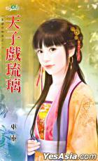 Tian Ning Meng 074 -  Tian Zi Xi Liu Li