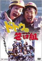Doto no Sasaguchi Gumi (DVD) (Japan Version)