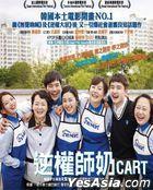 Cart (2014) (DVD) (Hong Kong Version)
