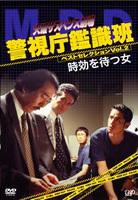 星期二 Suspense 劇場 : 警視廳鑑識班 Best Selection Vol.2 (DVD) (日本版)