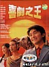 King Of Comedy (DVD) (Hong Kong Version)