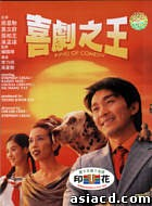 King Of Comedy (DVD) (Hong Kong Version)