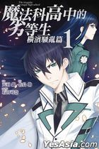 The Irregular at Magic High School   Heng Bin Sao Luan Pian (Vol.1)