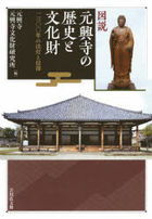 zusetsu gangouji no rekishi to bunkazai sensambiyakunen