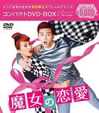 Witch's Romance (DVD) (Compact Edition) (Japan Version)