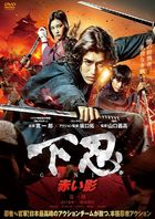 Last Ninja - Red Shadow  (DVD) (Japan Version)