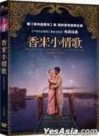 Basmati Blues (2017) (DVD) (Taiwan Version)