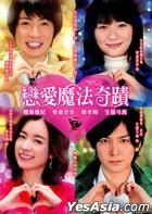 Miracle: Devil Claus' Love and Magic (2014) (DVD) (Taiwan Version)