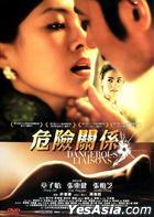 Dangerous Liaisons (2012) (DVD) (Hong Kong Version)