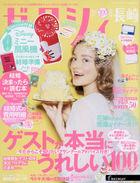 Zexy Nagasaki Edition 15629-08 2020