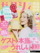 Zexy Aomori/Akita/Iwate Edition 05669-08 2020