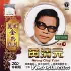 Huang Qing Yuan - LeFeng Gold Series Vol.3 (2CD) (Malaysia Version)